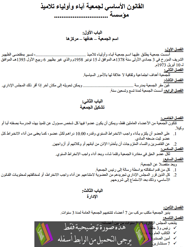 القانون الأساسي لجمعية آباء وأولياء تلاميذ