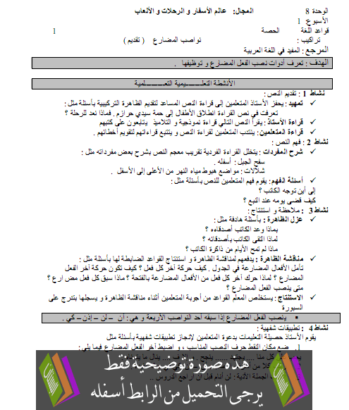 جذاذات التراكيب للمفيد في اللغة العربية – الرابع ابتدائي