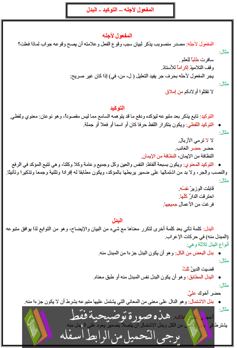 قواعد اللغة العربية للسنة الرابعة ابتدائي
