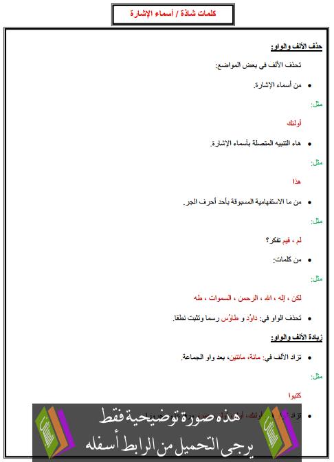 درس الإملاء: كلمات شاذة أسماء الإشارة – الخامس ابتدائي