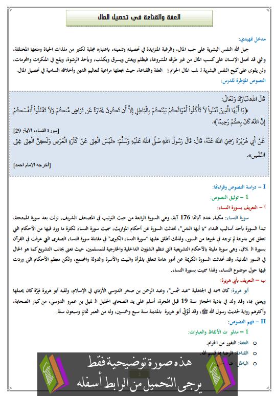 درس العفة والقناعة في تحصيل المال الأولى إعدادي في التربية الإسلامية