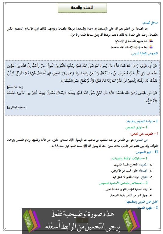 درس الإسلام والصحة الأولى إعدادي في التربية الإسلامية