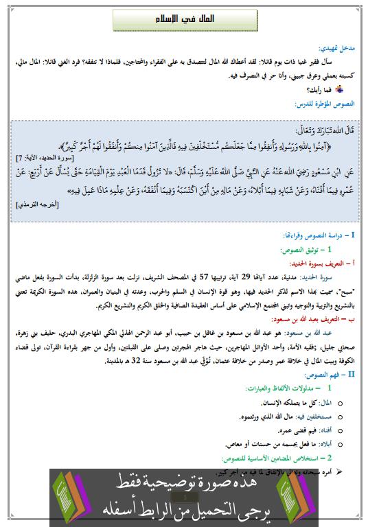 درس المال في الإسلام الأولى إعدادي في التربية الإسلامية