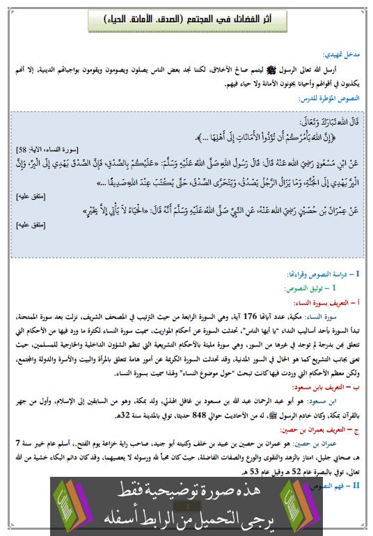 درس أثر الفضائل في المجتمع (الصدق، الأمانة، الحياء) الأولى إعدادي في التربية الإسلامية