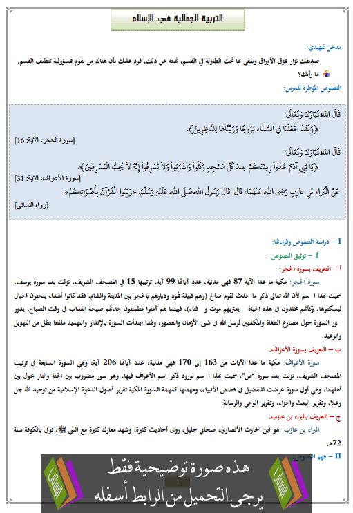 درس التربية الجمالية في الإسلام الأولى إعدادي في التربية الإسلامية