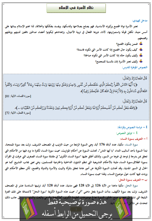 درس نظام الأسرة في الإسلام الأولى إعدادي في التربية الإسلامية