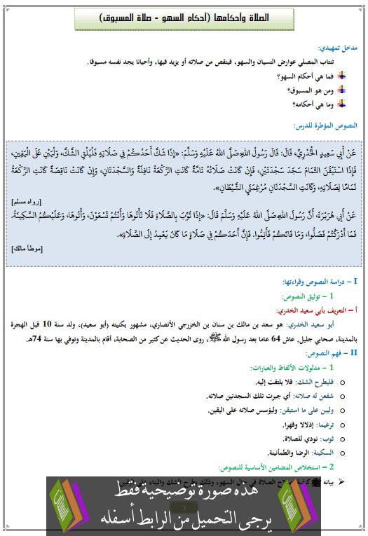 درس الصلاة وأحكامها (أحكام السهو - صلاة المسبوق) الثانية إعدادي في التربية الإسلامية