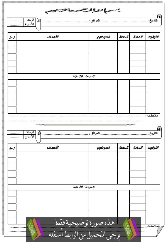 نموذج جاهز لمذكرة يومية فارغة لأساتذة التعليم الأولي
