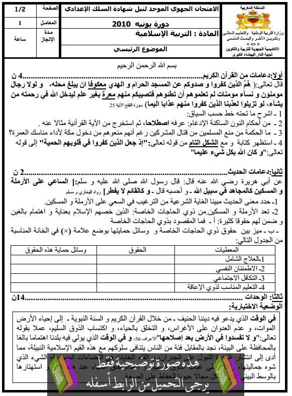 الامتحان الجهوي الموحد في التربية الإسلامية دورة يونيو 2010 جهة الدار البيضاء الكبرى