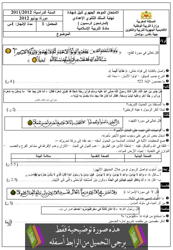 الامتحان الجهوي الموحد في التربية الإسلامية مع عناصر الإجابة دورة يونيو 2012