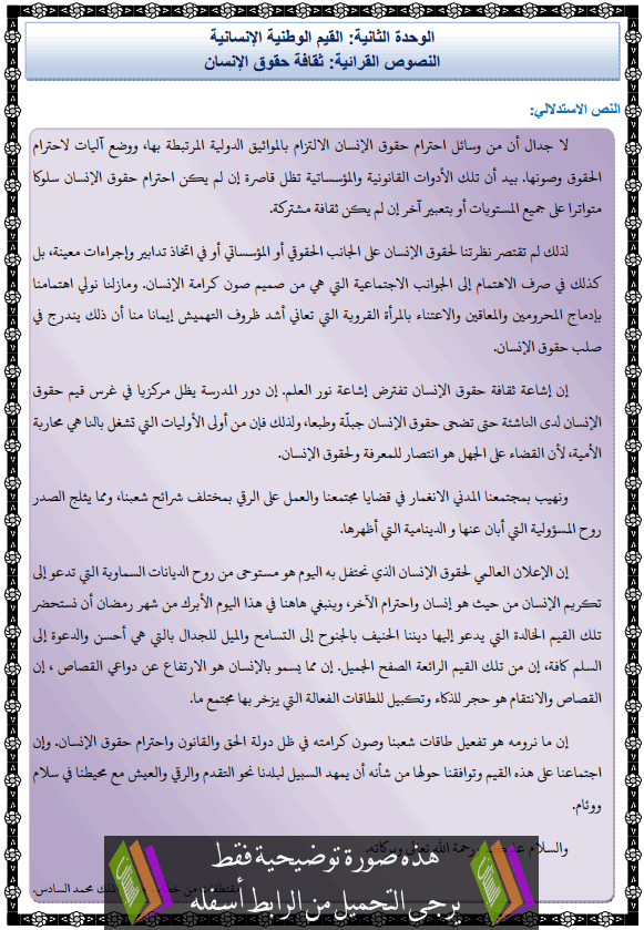درس اللغة العربية: مكون النصوص القرائية - ثقافة حقوق الإنسان – الثانية إعدادي