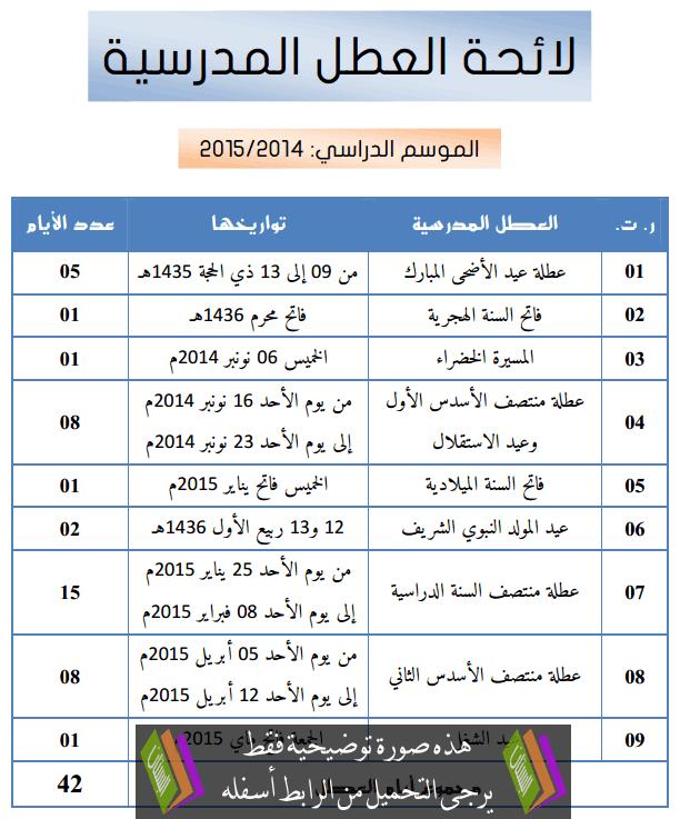 لائحة العطل المدرسية 2014-2015م - النموذج الثاني