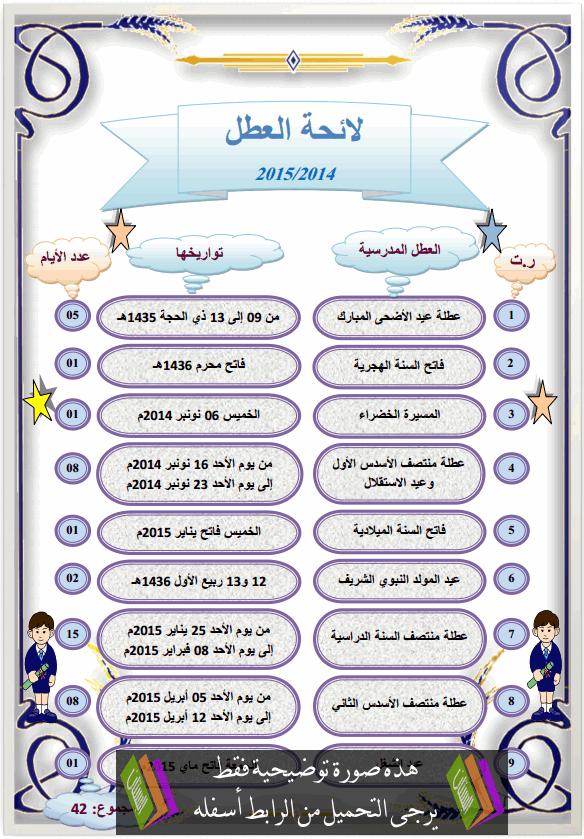 لائحة العطل المدرسية 2014-2015م - النموذج الأول
