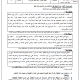 الامتحان الجهوي الموحد في الاجتماعيات مع عناصر الإجابة دورة يونيو 2013 جهة فاس - بولمان – الأولى باكالوريا اللغة العربية بالتعليم الأصيل