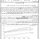 الامتحان الجهوي الموحد في الاجتماعيات مع عناصر الإجابة دورة يونيو 2013 جهة مكناس - تافيلالت – الأولى باكالوريا اللغة العربية بالتعليم الأصيل