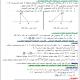 درس الرياضيات: تحليلية الجداء السلمي وتطبيقاته - الأولى باكالوريا علوم تجريبية وعلوم رياضية