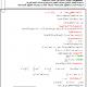 درس الرياضيات: الدالة الأسية النيبيرية - الثانية باكالوريا المسالك الأدبية والأصيلة