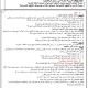 درس الرياضيات: الاحتمالات - الثانية باكالوريا المسالك الأدبية والأصيلة