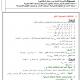درس الرياضيات: المتتاليات المرجعية - الثانية باكالوريا المسالك الأدبية والأصيلة