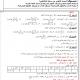درس الرياضيات: نهاية دالة عددية - الأولى باكالوريا شعب الآداب والتعليم الأصيل