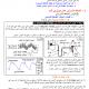 درس علوم الحياة والأرض: تنظيم الضغط الشرياني والحفاظ على التوازن المائي المعدني - الأولى باكالوريا علوم تجريبية