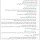 رهانات التكتلات الإقليمية (التكتل الإقليمي كخيار تنموي نموذجا المغرب العربي ومجلس التعاون الخليجي)