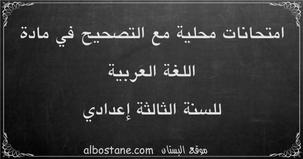 امتحانات محلية في اللغة العربية للسنة الثالثة إعدادي