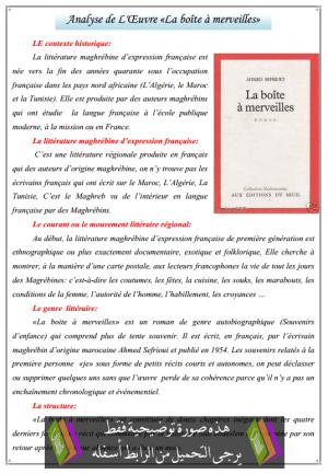 درس «Analyse de L'Œuvre «La boîte à merveilles - اللغة الفرنسية - الأولى باكالوريا
