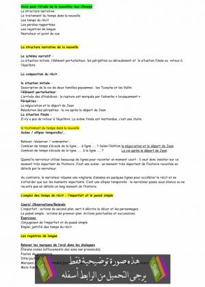 درس «Axes pour l'étude de la nouvelles «Aux champs - اللغة الفرنسية - جذع مشترك