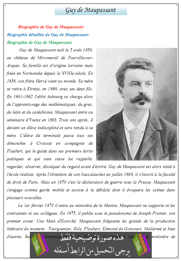 a biography of guy de maupassant a writer Remembering maupassant - guy de maupassant lived a short but highly productive life and his short stories and novels are still among the most widely read of french literature one hundred and fifty years since his birth, meridian writing celebrates the life and work of one of the most significant french.