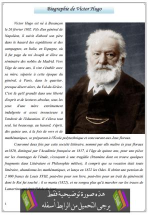 درس Biographie de Victor Hugo - اللغة الفرنسية - الأولى باكالوريا