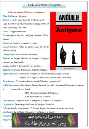 درس «Fiche de lecture «Antigone - اللغة الفرنسية - الأولى باكالوريا