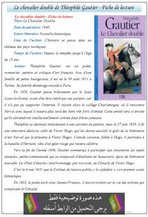 درس Le chevalier double de Théophile Gautier - Fiche de lecture - اللغة الفرنسية - جذع مشترك