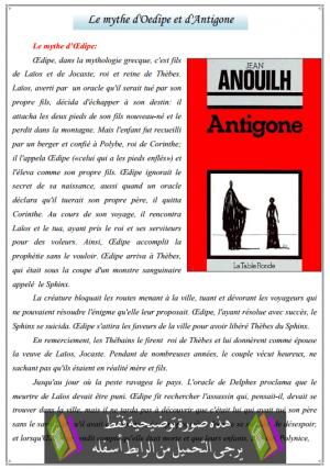 درس Le mythe d'Oedipe et d'Antigone - اللغة الفرنسية - الأولى باكالوريا