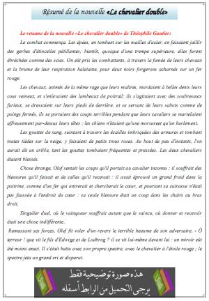 درس «Résumé de la nouvelle «Le chevalier double - اللغة الفرنسية - جذع مشترك