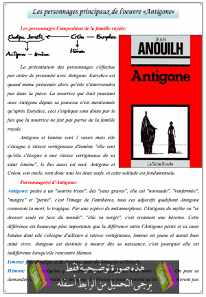 درس «Les personnages principaux de l'oeuvre «Antigone - اللغة الفرنسية - الأولى باكالوريا