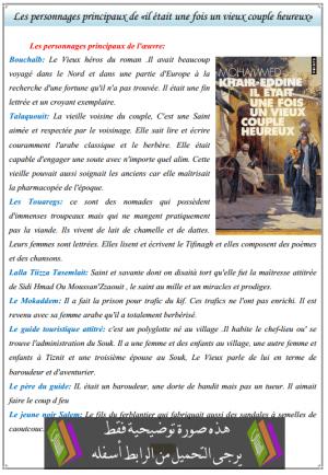 درس «Les personnages principaux de «Il Etait Une Fois Un Vieux Couple Heureux - اللغة الفرنسية - الثانية باكالوريا