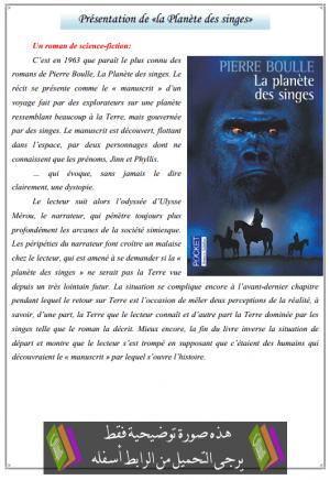 درس «Présentation de «la Planète des singes - اللغة الفرنسية - الأولى باكالوريا
