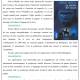 درس «Résumé chapitre par chapitre de l'œuvre «la Planète des singes - اللغة الفرنسية - الأولى باكالوريا