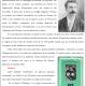 درس «Résumé de «Aux champs - اللغة الفرنسية - جذع مشترك