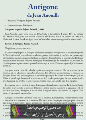 درس «Résumé et personnages de l'oeuvre «Antigone - اللغة الفرنسية - الأولى باكالوريا