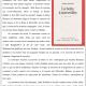 درس «Résumé général de l'œuvre «La boîte à merveilles - اللغة الفرنسية - الأولى باكالوريا