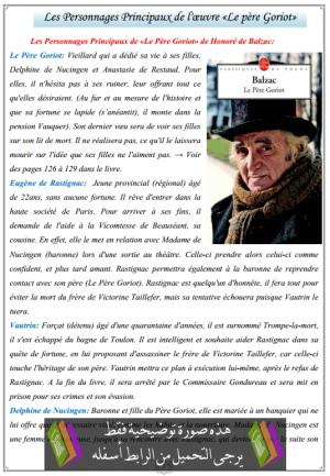 درس «Les Personnages Principaux de l'oeuvre «Le père Goriot - اللغة الفرنسية - الثانية باكالوريا