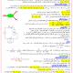 درس التصرف العام لدارة كهربائية الأولى باكالوريا علوم تجريبية (الفيزياء)