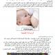 درس الإرضاع الأولى باكالوريا آداب (علوم الحياة والأرض)