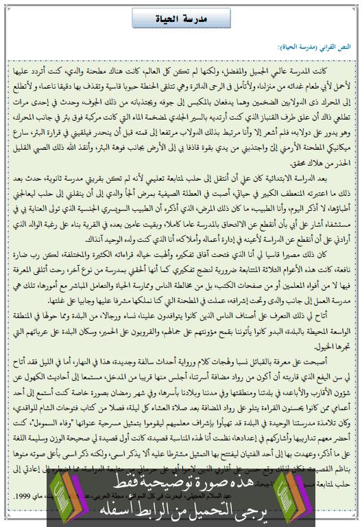 تحضير النص القرائي مدرسة الحياة الثالثة إعدادي (اللغة العربية)
