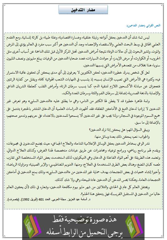 تحضير النص القرائي مضار التدخين الثالثة إعدادي (اللغة العربية)
