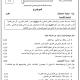 الامتحان الجهوي في التربية الإسلامية الأولى باكالوريا (النموذج 12) يونيو 2012