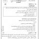 الامتحان الجهوي في التربية الإسلامية الأولى باكالوريا (النموذج 13) يونيو 2013