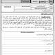 الامتحان الجهوي في التربية الإسلامية الأولى باكالوريا يونيو 2014 (النموذج 15)